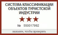 классификация-туризм.рф